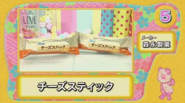 Cheese Stick(チーズスティック)