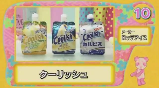 Coolish(クーリッシュ)