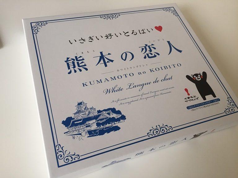 KUMAMOTO no KOIBITO(熊本の恋人)