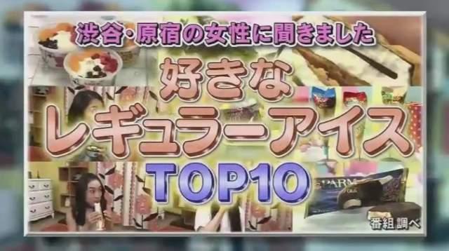 10 อันดับไอศกรีมที่สาวญี่ปุ่นชอบมากที่สุด