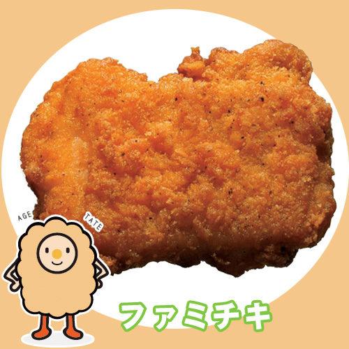 ไก่ทอดแฟมิลี่