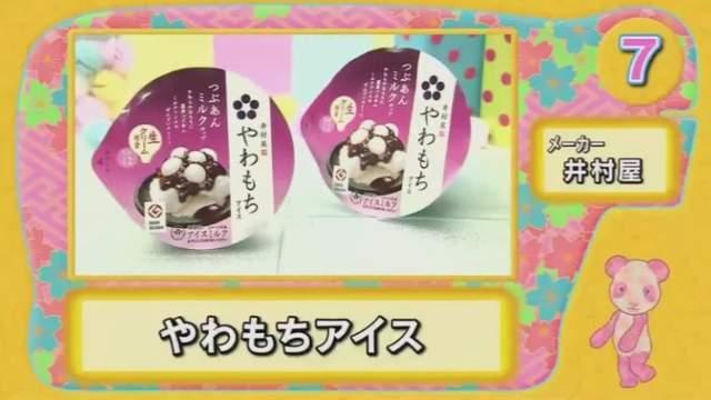 Yawamochi Icecream(やわもちアイス)