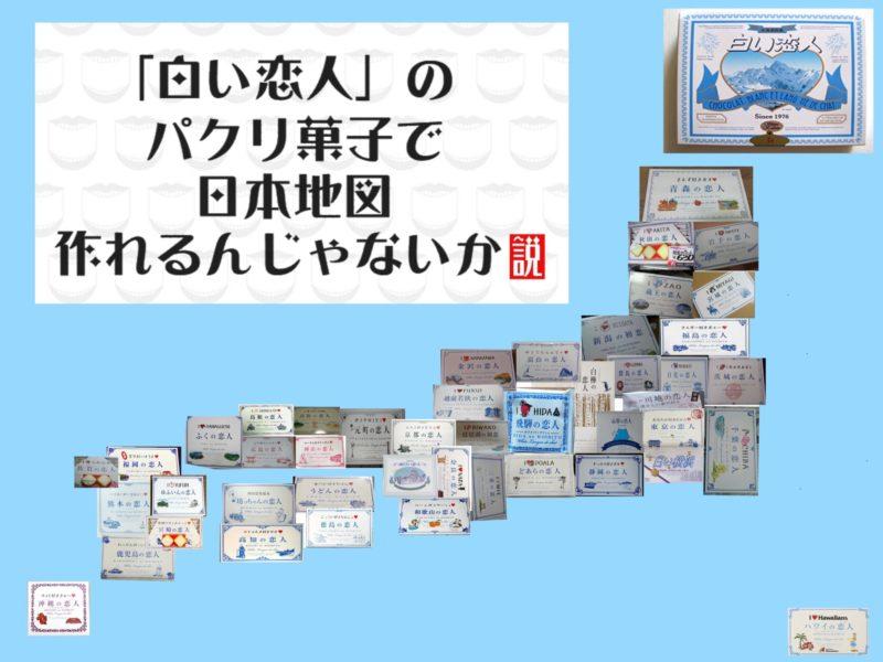 แผนที่เลียนแบบ Shiroi Koibito ญี่ปุ่น