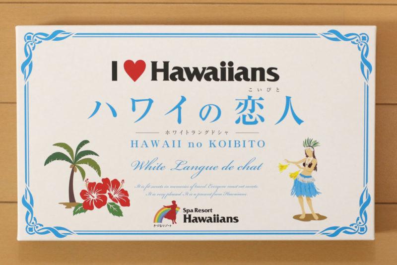 HAWAII no KOIBITO(ハワイの恋人)