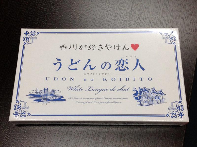 UDON no KOIBITO(うどんの恋人)