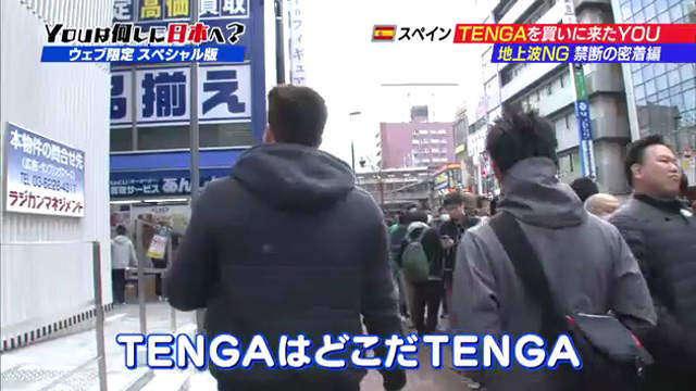 TENGA อยู่ไหน TENGA