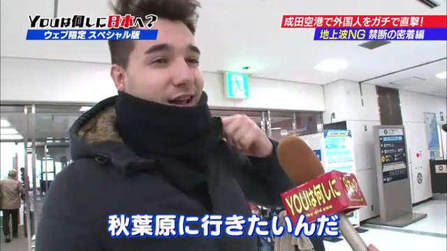 ผมอยากไปอากิฮาบาระน่ะ