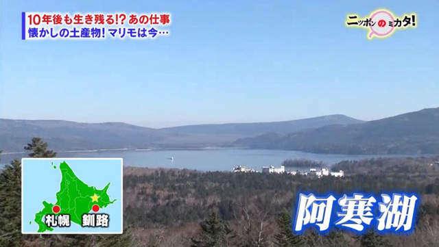"""""""มาริโมะ"""" ของฝากขึ้นชื่อของทะเลสาบอะคัง"""