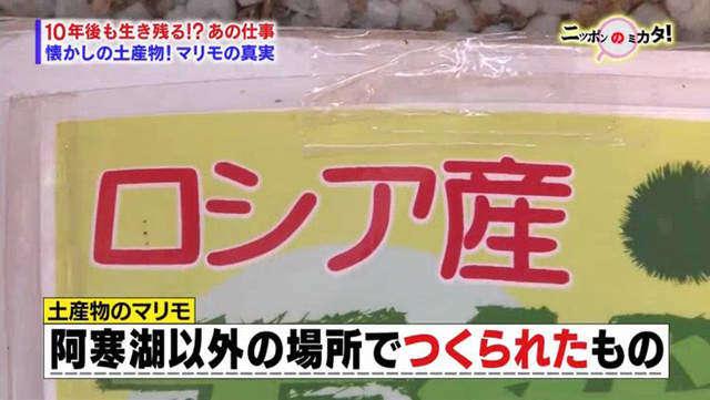 มาริโมะที่เป็นของฝากนั้นทำขึ้นที่สถานที่อื่นนอกเหนือจากที่ทะเลสาบอะคัง!