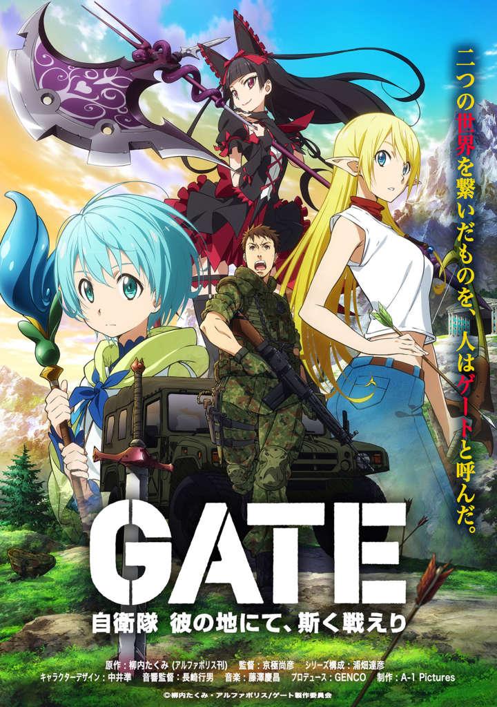 """Gate: Jieitai Kano Chi nite, Kaku Tatakaeri"" / GATE(ゲート) 自衛隊 彼の地にて、斯く戦えり"