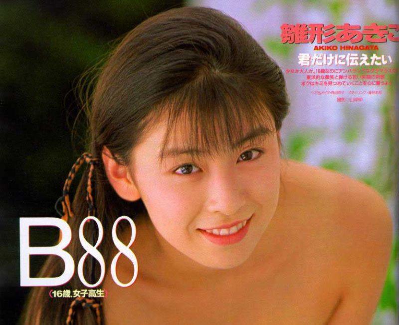 Akiko Hinagata 《雛形あきこ》