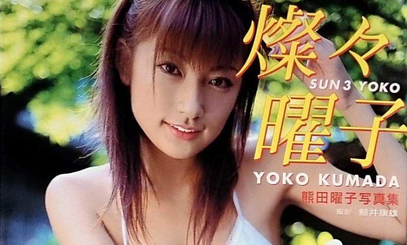 Yoko Kumada 《熊田曜子》