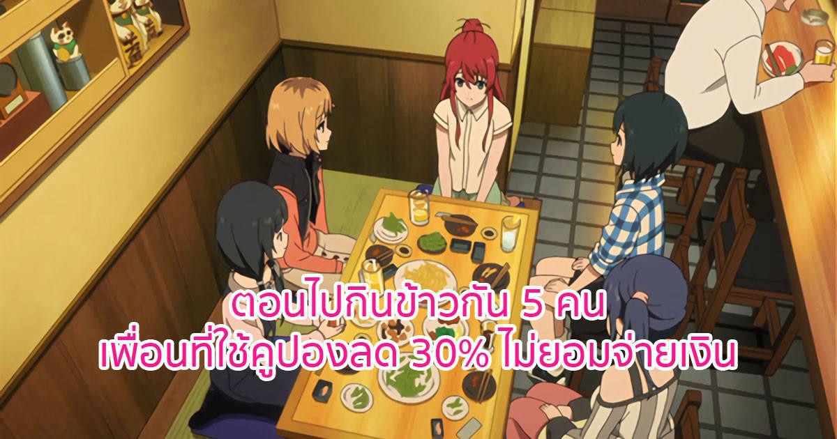 """คนญี่ปุ่นโต้เถียงกันอย่างรุนแรง """"ตอนไปกินข้าวกัน 5 คน เพื่อนที่ใช้คูปองลด 30% ไม่ยอมจ่ายเงิน"""""""