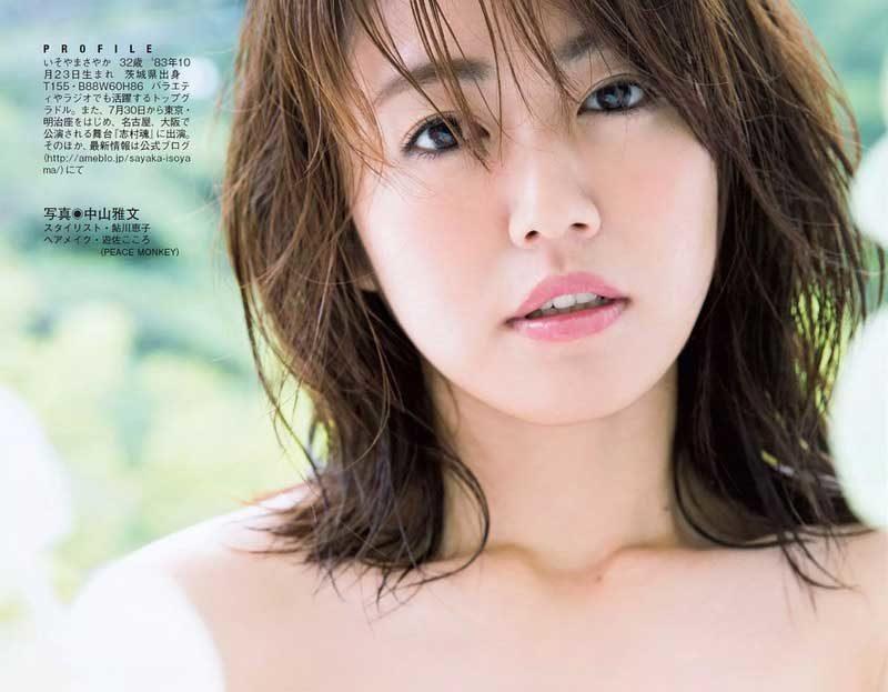 Sayaka Isoyama 《磯山さやか》