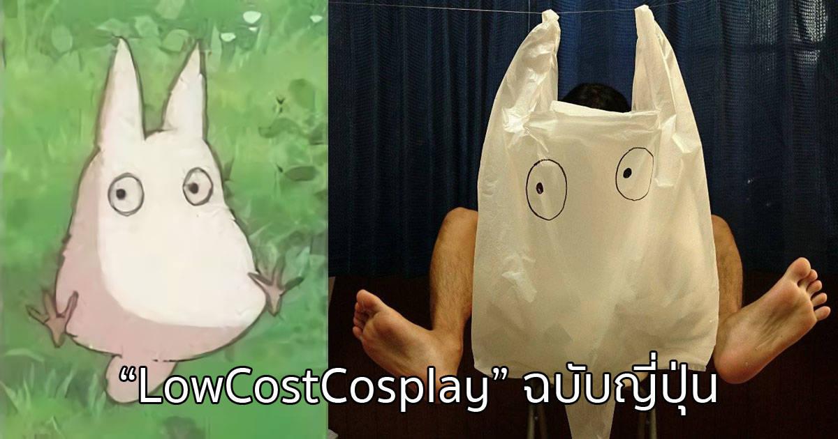 """Lowcostcosplay คอสเพลย์ต้นทุนต่ำ"" ฉบับญี่ปุ่น"