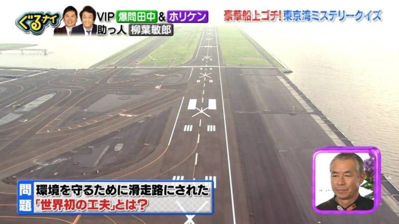 เทคโนโลยีแรกของโลกที่ปกป้องรักษาระบบนิเวศของลานบิน D ของสนามบินฮาเนดะคืออะไร?