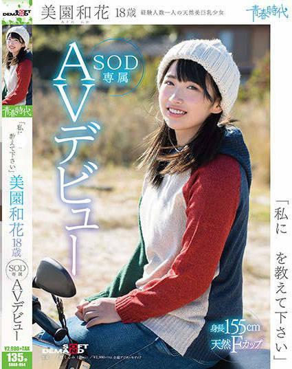 """Seishun Jidai วัยหนุ่มสาว"" ของ SOD"