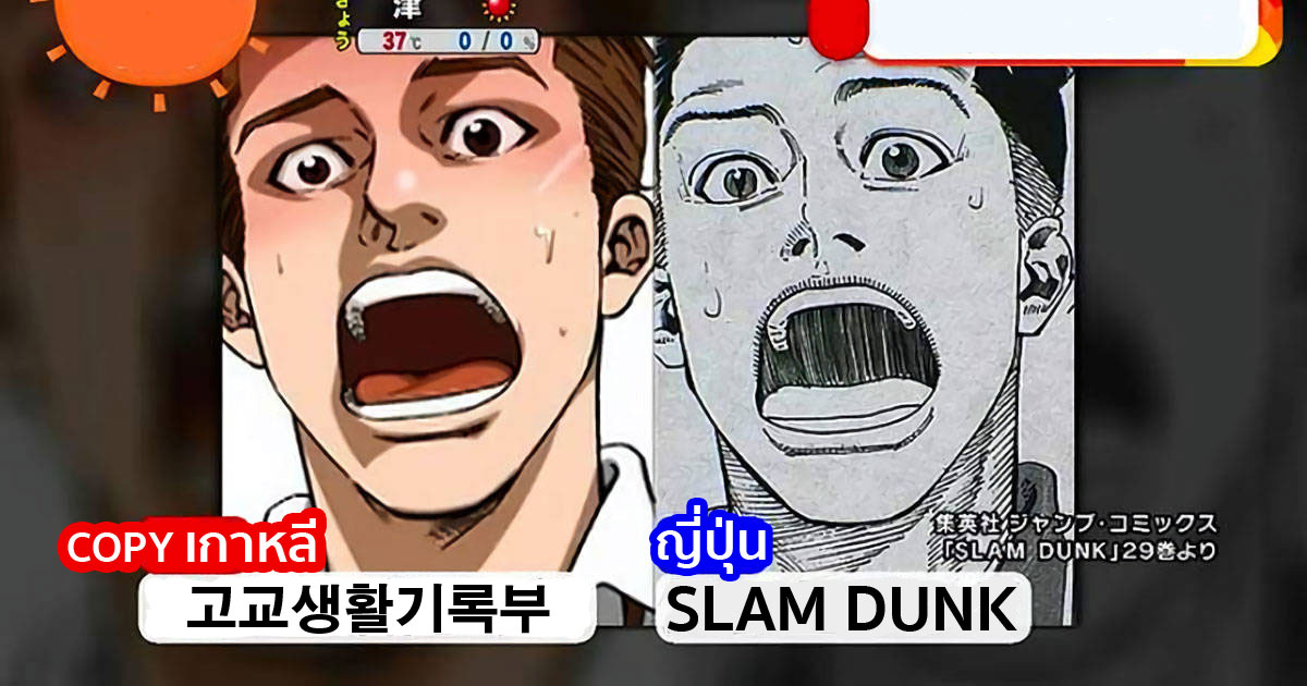 """นักเขียนการ์ตูนเกาหลีชื่อดังก๊อปปี้การ์ตูนเรื่อง """"SLAM DUNK"""""""