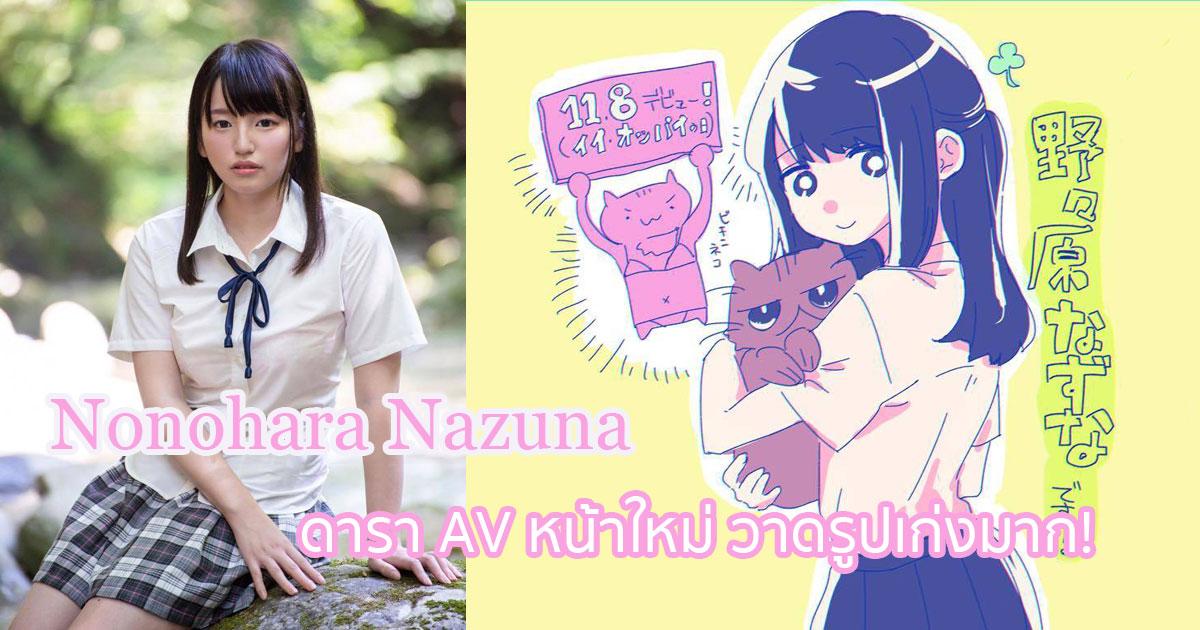 Nonohara Nazuna นางเอกหนังผู้ใหญ่หน้าใหม่ วาดรูปเก่งมาก!