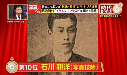 อันดับ 10 : อิชิคาวะ โคโย (นักถ่ายภาพ) 石川耕洋