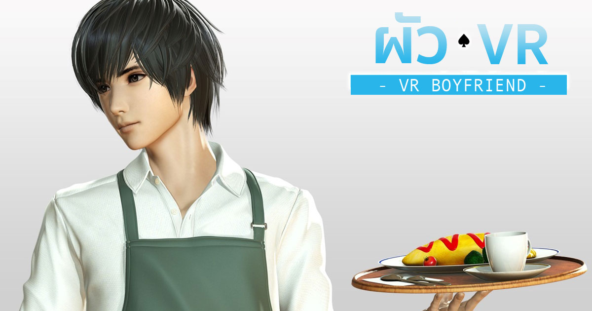 """บริษัทเกมแนวผู้ใหญ่ของญี่ปุ่นเปิดตัว """"VR Boyfriend (ผัว VR)"""""""