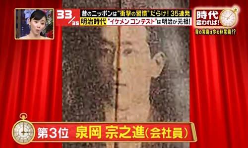 อันดับ 3 : อิซึโอกะ โซโนะชิน (พนักงานบริษัท) 泉岡宗之進