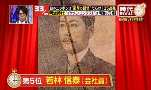 อันดับ 5 : วาคาบายาชิ โนบุยาสึ (พนักงานบริษัท) 若林信泰