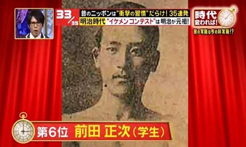 อันดับ 6 : มาเอะดะ โชจิ (นักเรียน) 前田正次