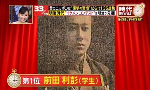 อันดับ 1 : มาเอะดะ โทชิจิกะ (นักเรียน) 前田利彭