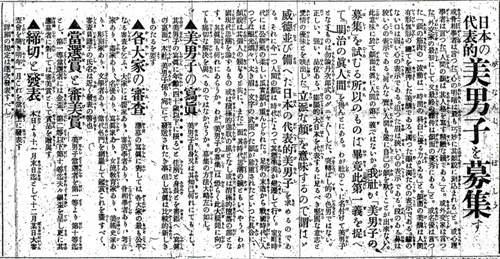 """โฆษณาประกาศ """"รับสมัครหนุ่มหล่อ"""" เมื่อปีค.ศ.1910"""