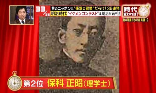 อันดับ 2 : โฮชินะ มาซาอากิ (วิทยาศาสตรบัณฑิต) 保科正昭