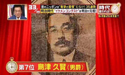 อันดับ 7 : ชิมะซึ ฮิสะโยชิ (ขุนนางระดับบารอน) 島津久賢