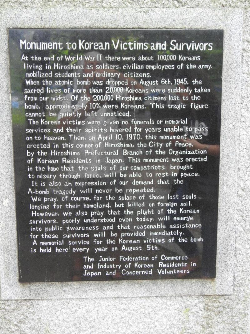 ป้ายสักการะวิญญาณของผู้ประสบภัยชาวเกาหลี