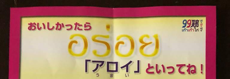 """ถ้าอร่อย (Oishi) ให้พูดว่า """"อร่อย/aroi"""" นะ"""