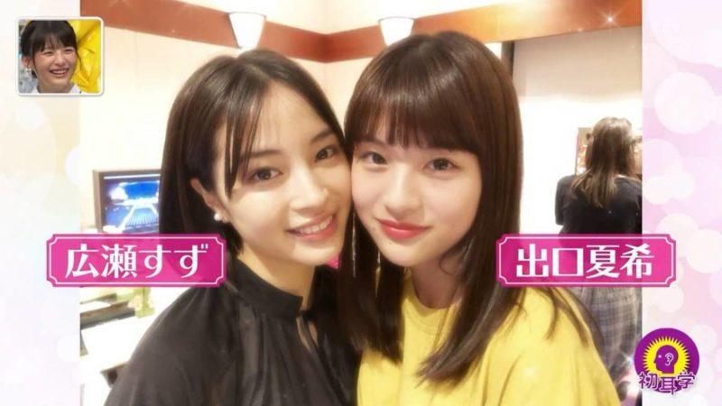 ฮิโรเสะ ซูสุ กับ เดะกุจิ นัตสึกิ