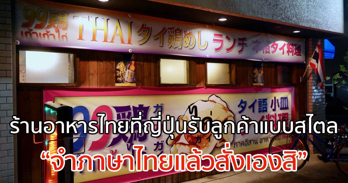 """ร้านอาหารไทยที่ญี่ปุ่นรับลูกค้าแบบสไตล์ """"จำภาษาไทยแล้วสั่งเองสิ"""""""