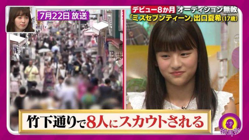 เธอเข้าวงการที่ถนนทาเคชิตะโดริที่ชิบูย่าถึง 8 คน