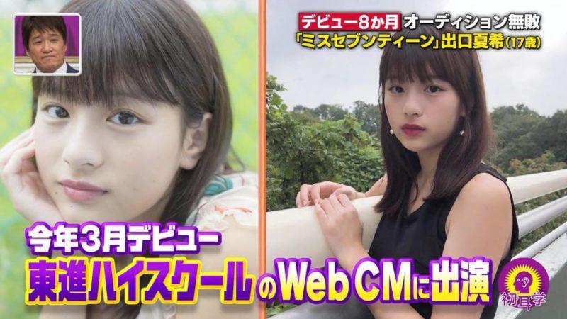 Deguchi Natsuki ก็ได้ออกโฆษณาตาม Web