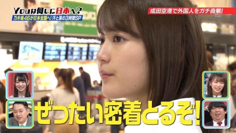อิคุจังสัมภาษณ์ชาวต่างชาติที่สนามบินนาริตะ