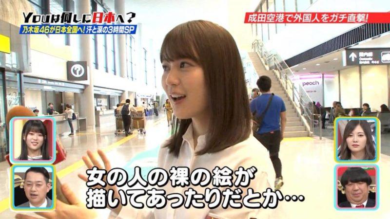 """อิคุจัง """"ก็มีภาพผู้หญิงที่ไม่ได้ใส่อะไรเลย..."""""""
