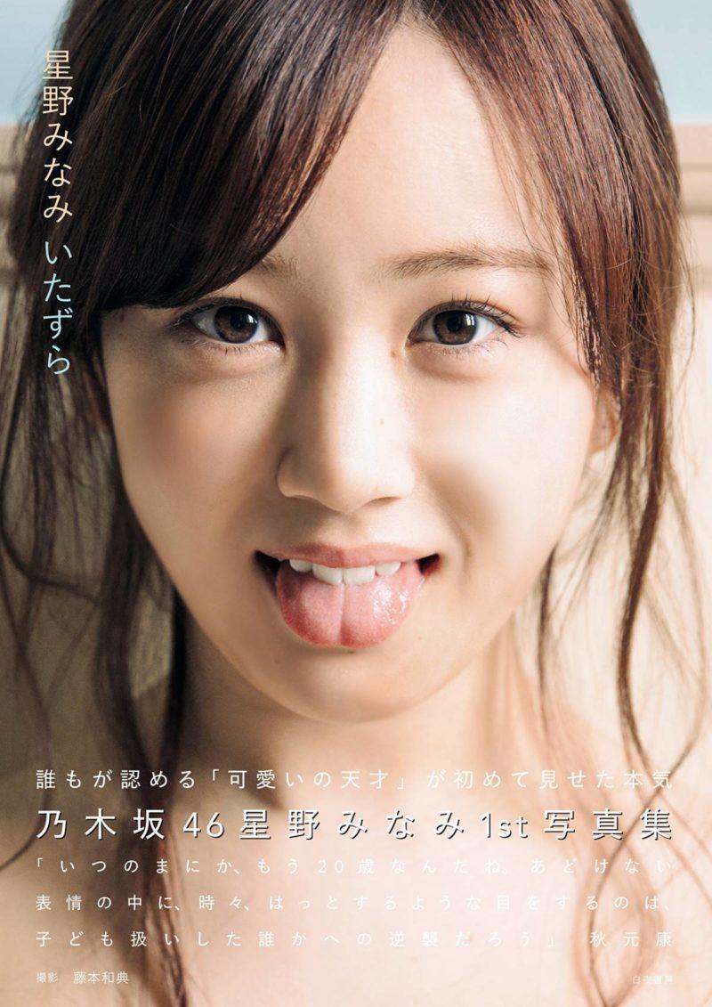 อันดับ9 โฮชิโนะ มินามิ(โนกิซากะ46) 星野みなみ