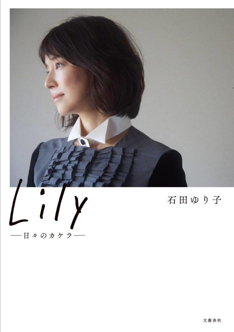 อันดับ3 ยูริโกะ อิชิดะ 石田ゆり子