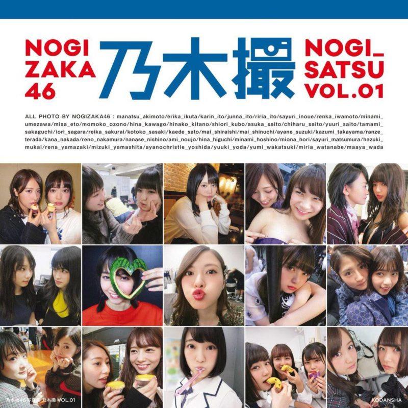 อันดับ1 โนกิซากะ46 (อัลบัมรูปรวมสมาชิกทั้งหมด)