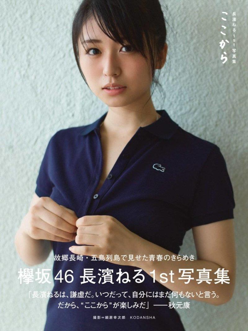 อันดับ2 นางาฮามะ เนรุ(เคยากิซากะ46) 長濱ねる