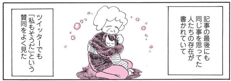 อยากให้แม่ยอมรับ อยากให้แม่กอด