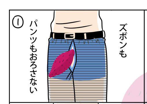 1. ไม่ร่นทั้งกางเกงและกางเกงในลงเลย
