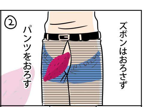 2. ดึงกางเกงในร่นลงมา แต่ไม่ร่นกางเกงลงเลย