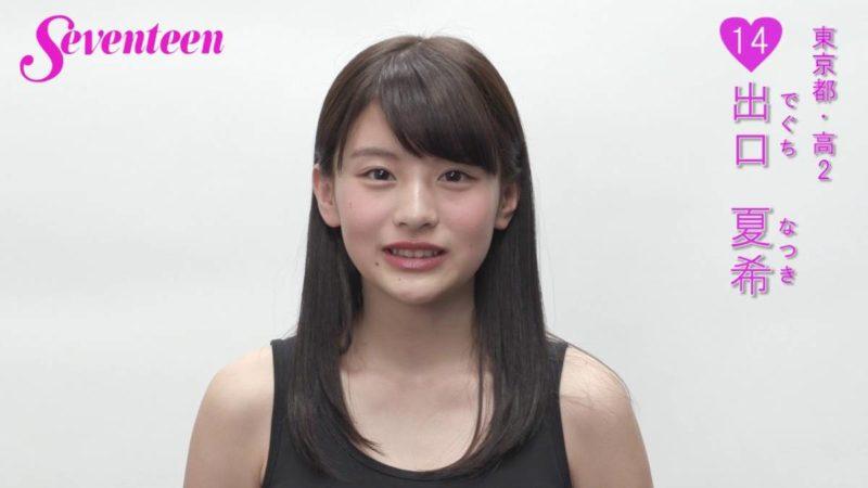 """คลิปวิดีโอแนะนำตัว """"Miss Seventeen 2018"""" Deguchi Natsuki"""