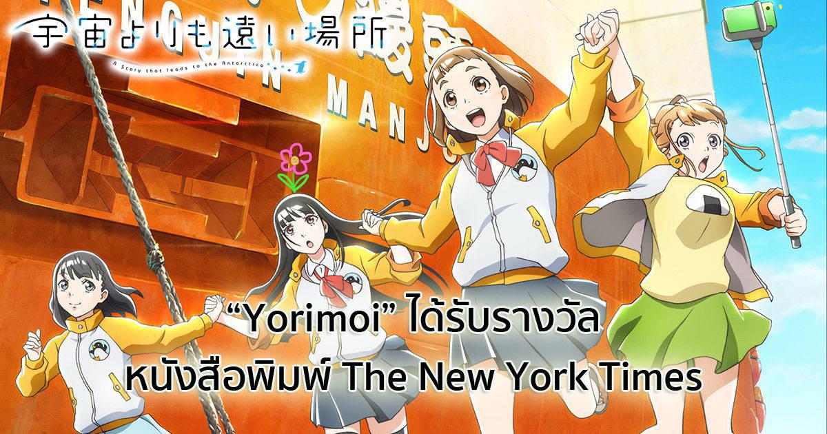 """อนิเมะ """"Sora yori mo Tooi Basho (A Place Further Than The Universe)"""" ได้รับเลือกเป็น The Best Shows of 2018 (โดยThe New York Times)"""