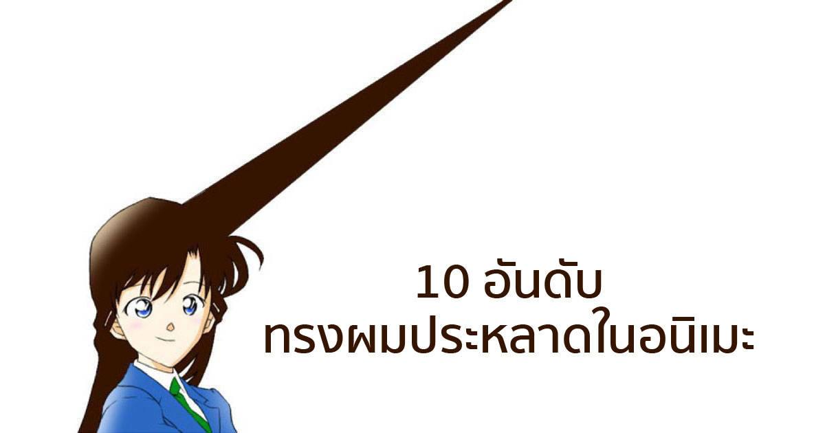 10 อันดับ ทรงผมประหลาดในอนิเมะ
